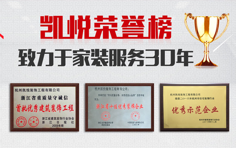 亚搏官网 官方平台装饰、杭州亚搏官网 官方平台装饰工程有限公司