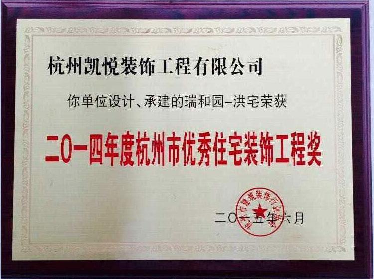 2014年度杭州市优秀住宅装饰工程奖