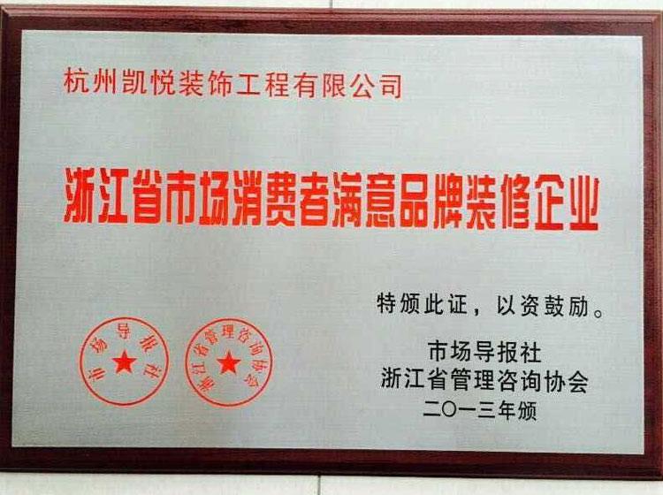 2008浙江省市场消费者满意品牌亚搏平台企业