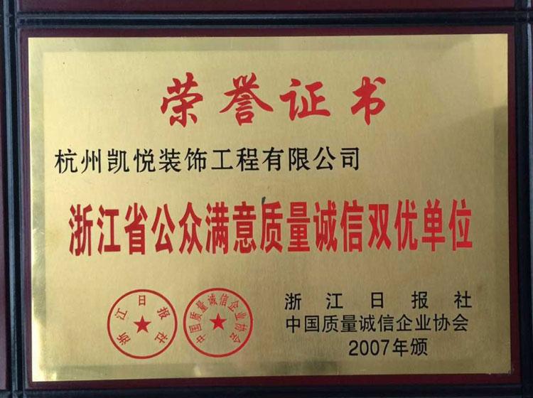 浙江省公众满意质量诚信双优单位