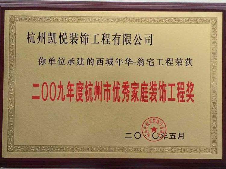2009年度杭州市优秀家庭亚搏平台工程奖