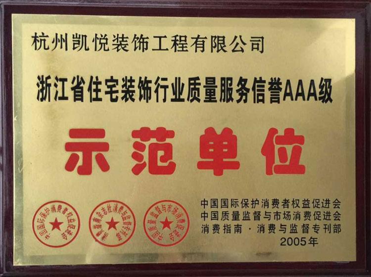 浙江省住宅装饰行业质量服务信誉AAA级