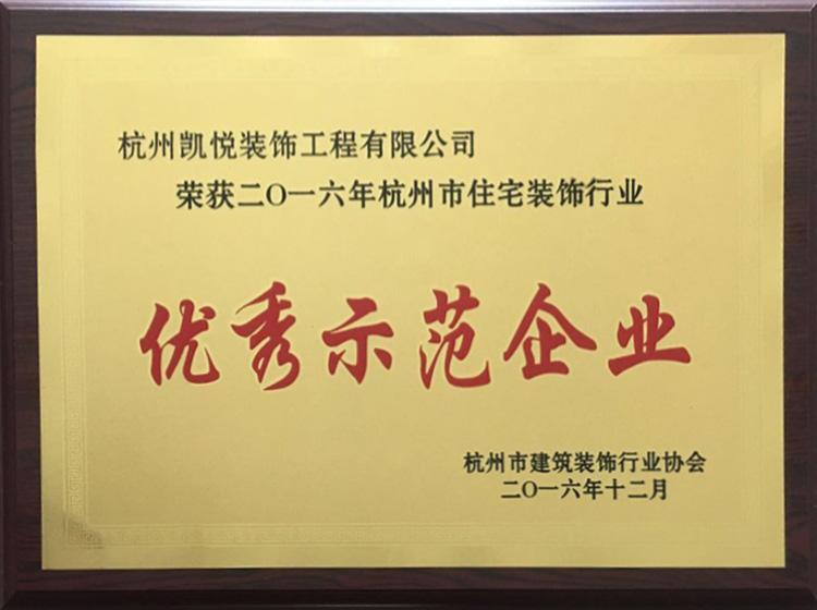 荣获2016年杭州住宅装饰行业优秀示范企业